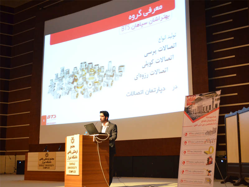 Plumbers and Installations Experts Conference Fars Province